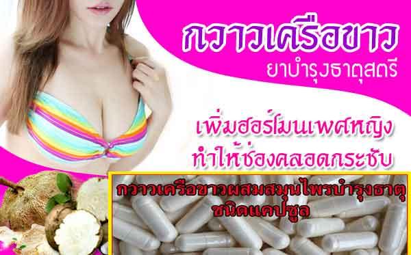 ยาบำรุงฮอร์โมนเพิ่มขนาดหน้าอก กวาวเครือขาว ยาบำรุงผู้หญิง