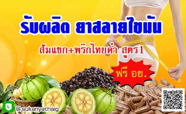 รับผลิตยาสลายไขมัน ยาอาหารเสริมลดความอ้วนและน้ำหนัก
