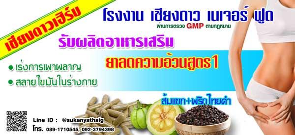รับผลิตและขายสมุนไพร ยาสลายไขมัน ส้มแขกผสมพริกไทยดำ