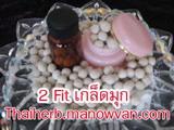 ยาสอดสมุนไพร 2Fit เกล็ดมุก แก้ตกขาว ช่วยกระชับช่องคลอด