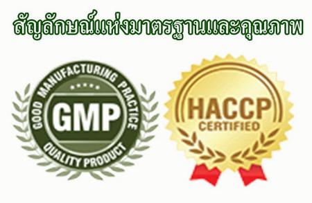 GMP โรงงานแม่คำป้อ เชียงดาวเฮิร์บ