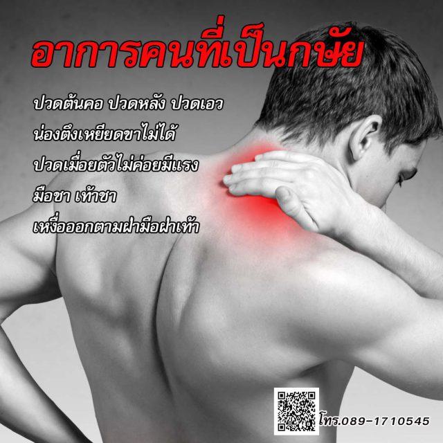 ปวดเมื่อยกล้ามเนื้อ ยากษัยเส้น ปวดเมื่อยกล้ามเนื้อ ชามือชาเท้า เหงื่อออกมือ
